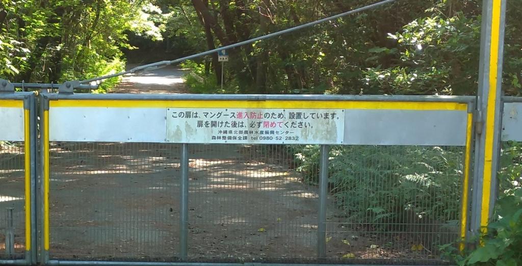 マングース防止柵