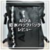 【レビュー】格安ノースフェイス風AISFAのバックパックは普通に使える!