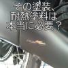 マフラーのヒートガードのガリ傷補修・塗装に挑戦!耐熱塗料はNG!?