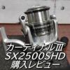 【インプレ】カーディナルⅢSX2500SHD購入レビュー!Ⅱとの違いは?まさかのねじ込みハ