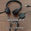 【レビュー】テレワークにオススメ!JabraのヘッドセットEvolve 30 Ⅱ!ワンランク上の