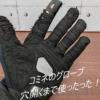 【レビュー】コミネのグローブ穴開くまで4年使ったった!GK-163 3Dプロテクトメッシ
